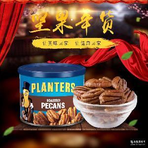 休闲食品 美国进口绅士牌Planters坚果零食美式盐焗碧根果205g
