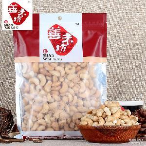 无添加 坚果仁烘焙包邮300g 腰果仁原味盐焗零食特产坚果原色