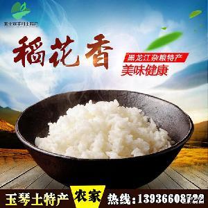 黑龙江东北五常稻花香大米10斤 农家响水稻 香米批发