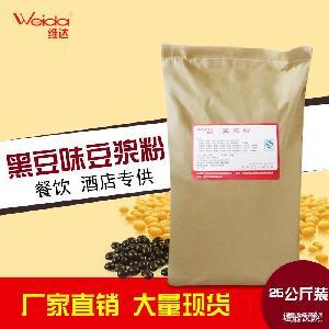 维达黑豆豆浆粉营养早餐代餐粉五谷杂粮速食粥厂家直销代加工OEM