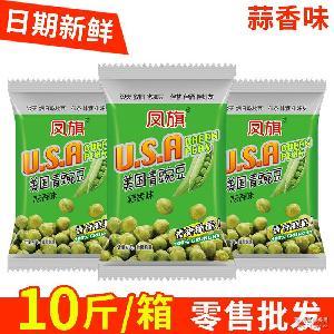 零食休闲小吃批发 蒜香味美国青豌豆散装整箱10斤坚果炒货豆类