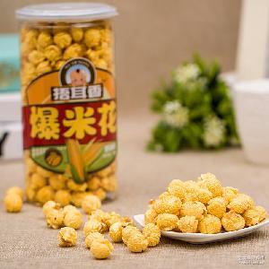 球形爆米花 奶油焦糖口味 160g/桶 膨化食品 休闲零食热卖