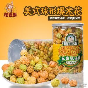 焦糖奶油苹果香橙口味 球型爆米花 膨化食品 桶装 休闲零食热卖