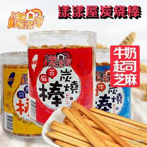 台湾进口 漾漾屋炭烧棒饼干芝麻 牛奶 起司 3口味