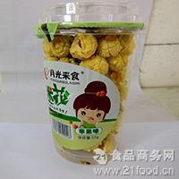 美式爆米花球形118g焦糖苹果香味休闲膨化零食品小吃KTV小零食