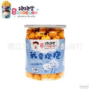 抱抱堂美式球形爆米花100g罐装桶装焦糖奶油味膨化零食整箱24罐