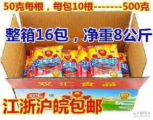 袋装500g休闲零食 双汇火腿肠双汇王中王火腿肠50g*10支 速食香肠