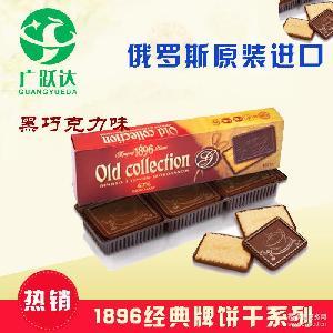 俄罗斯原装进口1896经典牌经典蓝巧克力味饼干儿童休闲零食礼盒装