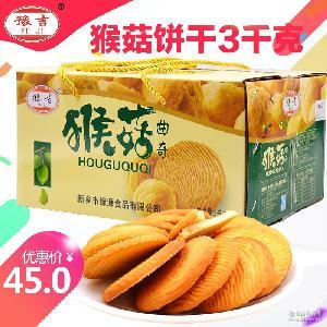 豫吉猴菇酥性饼干整箱3000克礼品休闲零食批发厂家直销