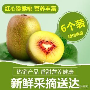包邮江山徐香红心猕猴桃新鲜水果奇异果6只试吃装代理批发