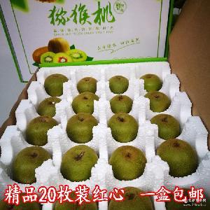 包邮江山红阳红心猕猴桃新鲜水果奇异果20个装精品礼盒代理批发