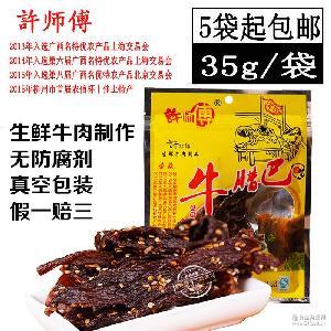 5袋以上包邮 许师傅牛腊巴香辣味许东州牛腊巴牛肉干柳州特产35g