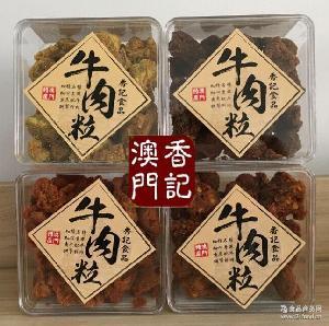 营养美味牛肉干精美盒装5口味可选 原装进口正品澳门香记牛肉粒