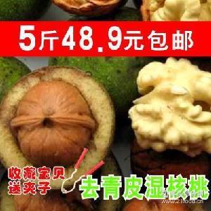 现摘2017新鲜去皮湿核桃 一件代发 云南漾濞生核桃孕妇时令水果