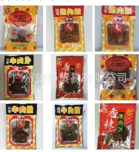 香港进口华园牛肉片沙爹牛肉干 独立包装香港风味50g*10袋/组