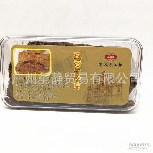 香港进口牛肉片五香味香辣味沙爹味牛肉干265g*36/箱