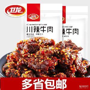 一件代发川辣牛肉100g/袋特色四川特产牛肉干休闲零食品批发