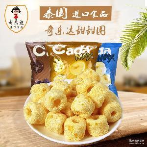 泰国进口膨化食品零食奇乐达甜甜圈三种口味商场超市专卖*