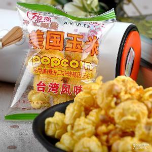 热销 特傲爆米花10斤/箱 进口玉米休闲小包膨化类零食品小吃批发