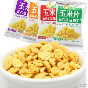 锅巴玉米片 膨化休闲零食品小吃 4中口味可选 约8克 多悦玉米片