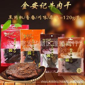 金安记川味麻辣原味牛肉干 黑胡椒五香牛肉干120g 台湾进口食品