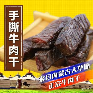 内蒙古零食特产牛肉干批发手撕散装麻辣原味孜然五香风干牛肉500g