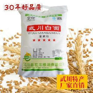小麦面粉 馒头包子粉五谷杂粮 烘焙原料无添加5kg 农家面粉小麦粉