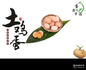 孕妇鸡蛋 新鲜蛋 柴鸡蛋 草鸡蛋 新鲜原生态精品土鸡蛋