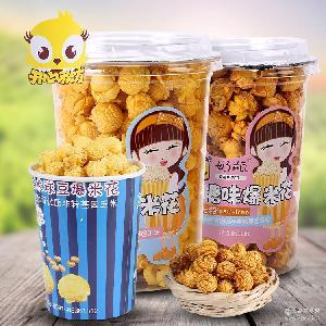 美式球形爆米花膨化食品支持OEM 供应奶瓶爆米花 厂家直销