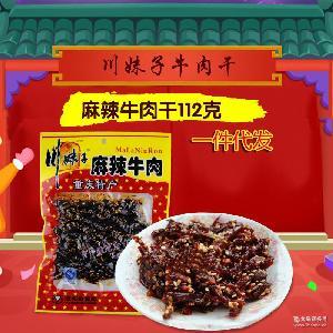 零食小吃淘宝一件代发经销批发 重庆特产川妹子麻辣牛肉干112g