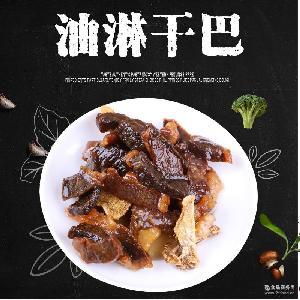 农家自制云南特产牛肉干特色小吃油淋干巴休闲零食劲道新鲜直供