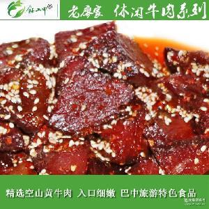 老廖家秘制休闲黄牛肉干散500g休闲风味小吃肉类零食四川特产批发