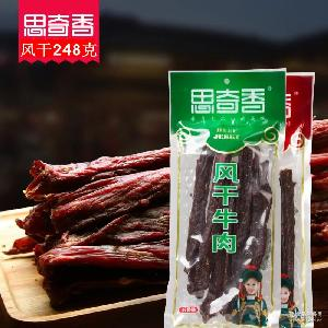 四川特产西昌思奇香手撕风干牛肉干248克风味牛肉干