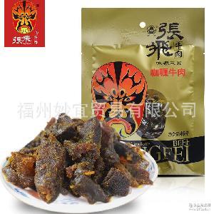 零食热卖麻辣爽口川味特色小吃 一件代发休闲食品 张飞牛肉46g/袋