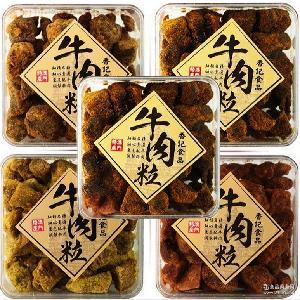零食品特产 五香香辣沙爹味 批发 澳门香记 原装进口 牛肉粒300g