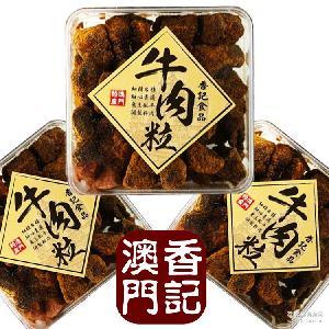 香记XO牛肉粒300g/盒批发 进口食品零食 澳门香记正宗特产牛肉干