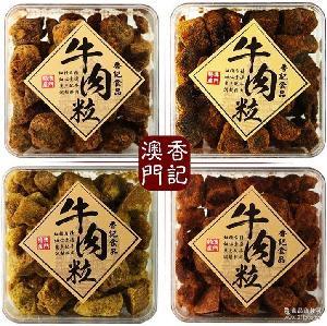 澳门香记正宗特产牛肉干 五香XO牛肉粒300g/盒批发 进口食品零食