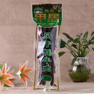 248g 厂家批发 康巴特产 零食 传统风味 牛肉干 原味风干牦牛肉