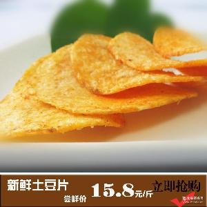 2.5KG散装 休闲食品 番茄味土豆薯片 膨化食品厂家直销微商热销