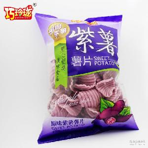 紫薯薯片 巧玲珑 66g/袋儿童学生食品 休闲食品 膨化食品批发