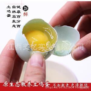 正宗土鸡蛋农家山林散养新鲜孕妇月子宝宝绿壳乌鸡蛋草鸡蛋30枚