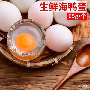 生鲜海鸭蛋 正宗北部湾红树林鸭蛋 海鸭蛋特产新鲜食用禽蛋