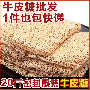 20斤 包邮 批发散装称重牛皮糖独立包装白芝麻花生玫瑰牛轧糖