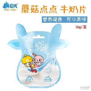 蘑菇点点牛奶咀嚼片儿童糖果休闲健康小零食压片奶片
