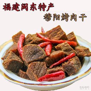 肉干香辣味休闲零食食品福建闽东特产一包50g 批发穆阳烤肉猪肉铺