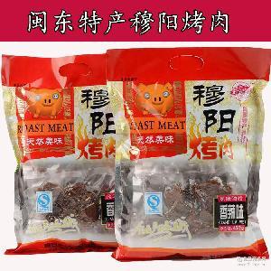 一件代发闽东特产穆阳肉 猪肉铺 肉干休闲零食厂家直销450g包邮