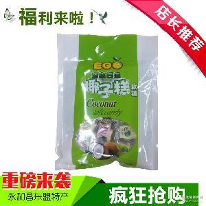 椰子糕软糖 进口软糖 量大从优 厂家直销 马来西亚进口椰子糕