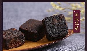 古法黑糖 厂家批发古法工艺黑糖 土法熬制 老红糖枸杞独立包装