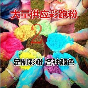 晨露供应彩色跑粉彩色玉米粉活动用彩跑粉彩色跑粉体育用彩色淀粉