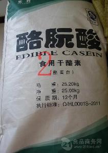 【全国热销中】食品级甘肃华铃酪蛋白/干酪素